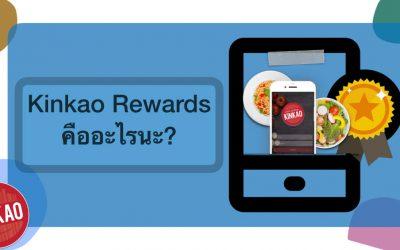 มา สะสมคะแนน กับ Kinkao Rewards แล้วแลกเป็น Koins เพื่อสั่งอาหารกันเถอะ