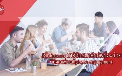 Kinkao.co มารู้จักกินข้าว สตาร์ทอัพที่จะช่วยให้คุณเพิ่ม Employee Engagement