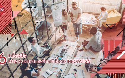 Kinkao Tips 6 เครื่องมือสร้างวัฒนธรรมองค์กรให้เอื้อต่อ Innovation