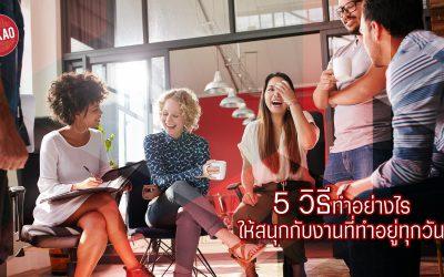Kinkao Tips 5 วิธีทำอย่างไรให้สนุกกับงานที่ทำอยู่ได้ทุกวัน