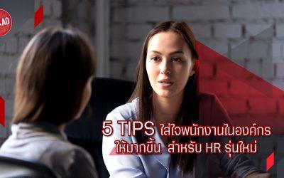 เทคนิคดูแลพนักงานในองค์กรให้ดีขึ้น สำหรับ HR รุ่นใหม่อย่างคุณ
